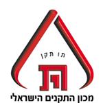 תו תקן ישראלי