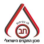 תו בטיחות ישראלי