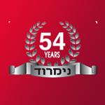 נימרוד - 54 שנים של איכות